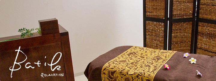 Batik リラクゼーション