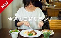 レストラン本日のランチ