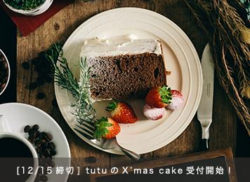 [12/15締切]tutuのX'mas cake受付開始!