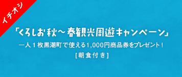 『くろしお 秋~春観光周遊キャンペーン』一人1枚黒潮町で使える1000円商品券をプレゼント【朝食付】