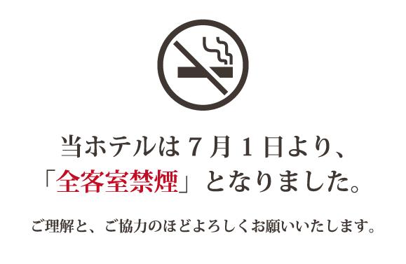 当ホテルは7月1日より、「全客室禁煙」となりました。ご理解と、ご協力のほどよろしくお願いいたします。