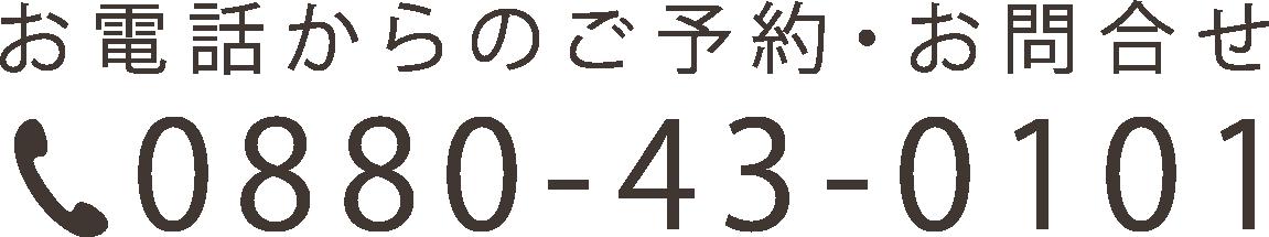 0880-43-0101