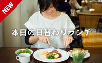 本日の日替わりランチ