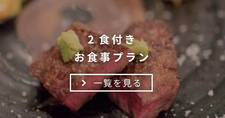 2食付お食事プラン