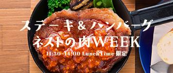 春の肉ウィーク開催!!