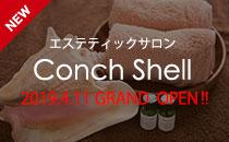 Conch Shell コンクシェル  エステティックサロン